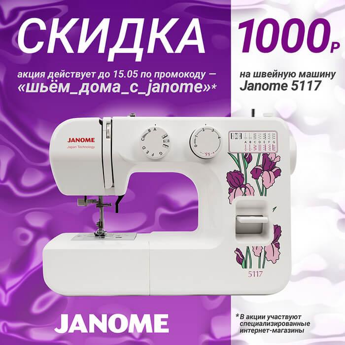 Весенние скидки на швейную технику Janome!
